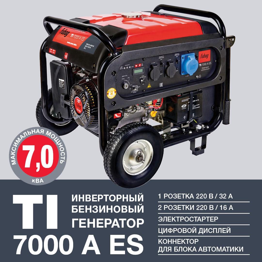 бензиновая электростанция fubag ti 7000 a es